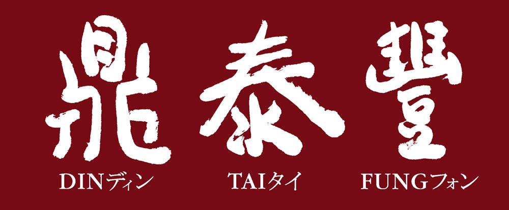 鼎泰豐 Din Tai Fung
